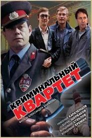 The Criminal Quartet