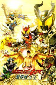 Kamen Rider Kiva: King of the Castle in the Demon World