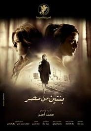 Bentain Mn Masr
