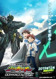 Transformable Shinkansen Robot Shinkalion Movie: The Mythically Fast ALFA-X that Comes from the Future