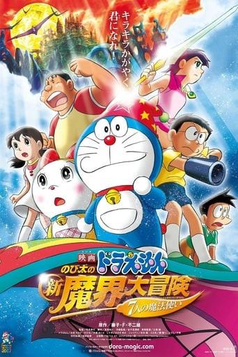 Doraemon the Movie: Nobita's New Great Adventure Into the Underworld - The Seven Magic Users