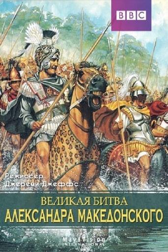 Alexander's Greatest Battle