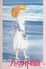 Fashion Lala: The Story of the Harbour Light