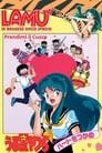 Urusei Yatsura: Catch the Heart