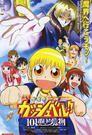 Konjiki no Gash Bell!!: Unlisted Demon 101