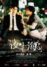 The Longest Night In Shanghai