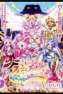 Fresh Precure! Movie: The Kingdom of Toys has Lots of Secrets!?