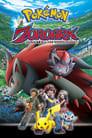 Pokémon: Zoroark: Master of Illusions