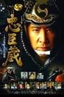 Chushingura〜Sono Otoko, Oishi Kuranosuke