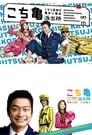 KochiKame - The Movie: Save the Kachidoki Bridge!