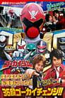 Kaizoku Sentai Gokaiger: Let's Do This Goldenly! Roughly! 36 Round Gokai Change!!
