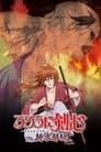 Rurouni Kenshin: New Kyoto Arc: Cage of Flames