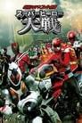 Kamen Rider × Super Sentai: Super Hero Wars