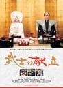 A Tale of Samurai Cooking - A True Love Story