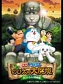 Doraemon: New Nobita's Great Demon - Peko and the Exploration Party of Five