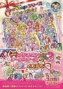 Pretty Cure All Stars New Stage 3: Eternal Friends