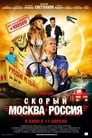 Express 'Moscow-Russia'