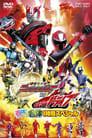 Shuriken Sentai Ninninger vs. Kamen Rider Drive: Spring Break Combined Special