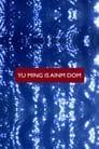 My Name Is Yu Ming