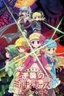 Tantei Opera Milky Holmes the Movie: Milky Holmes' Counterattack