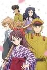 Haikara-san: Here Comes Miss Modern