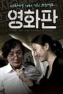 Ari Ari the Korean Cinema