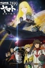 Space Battleship Yamato 2199: A Voyage to Remember