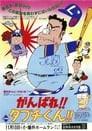 Ganbare!! Tabuchi-kun!!