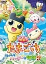 Tamagotchi: The Movie! The Happiest Story in the Universe!?