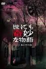 世にも奇妙な物語 〜2008春の特別編〜