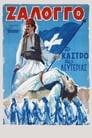 Zalongo, the Fort of Freedom