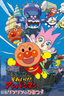 Go! Anpanman: The Fate of the Flower