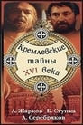Kremlin secrets of the XVI century