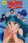 Urusei Yatsura: Date with a Spirit
