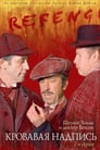 Sherlock Holmes and Dr. Watson: Bloody Inscription