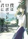 Boku wa Robot-goshi no Kimi ni Koi wo Suru
