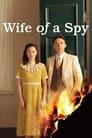 Wife of a Spy