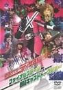 Kamen Rider Decade: Final Stage