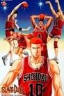 Slam dunk- Film 5 (Le roi des rebonds)