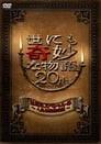 世にも奇妙な物語 20周年スペシャル・春 〜人気番組競演編〜