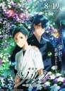 Tsurune: Kazemai High School Kyudo Club Movie