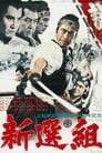 Shinsengumi: Assassins of Honor
