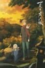 Natsume Yuujinchou: Ishi Okoshi to Ayashiki Raihousha
