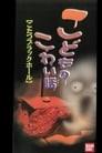 "Children's Scary Story ""Kotatsu Black Hole"""
