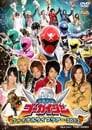 Kaizoku Sentai Gokaiger: Final Live Tour 2012