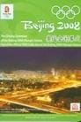 2008年第29届北京奥运会闭幕式