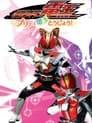 Kamen Rider Den-O: The Birth of Pretty Den-O!
