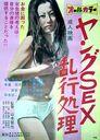 Young sex: Rankô shori