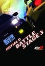 头文字D Battle Stage 3