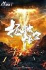 Save Wukong